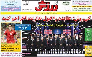 روزنامه های ورزشی یکشنبه ۱۲ آذر ۹۶