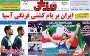صفحه نخست روزنامه های ورزشی،پنجشنبه 1 اسفند