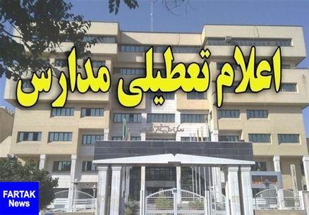 مدارس آذربایجان غربی برای روز دوم تعطیل شد