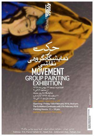 برپایی نمایشگاه گروهی شاگردان ایرج شافعی در آرت تایم گالری