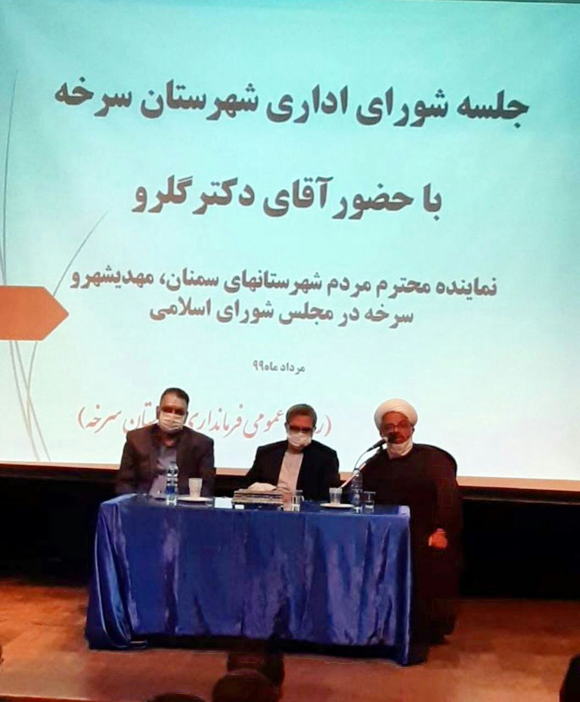 برگزاری اولین جلسه شورای اداری شهرستان سرخه