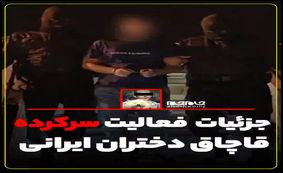 فیلم/جزئیات تکاندهنده از فعالیت سرکرده قاچاق دختران ایرانی