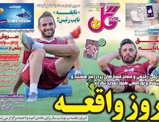 روزنامه های ورزشی یکشنبه 6 مرداد98