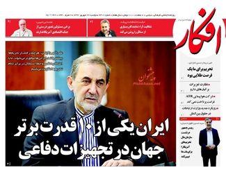 روزنامه های دوشنبه ۲۶ شهریور ۹۷