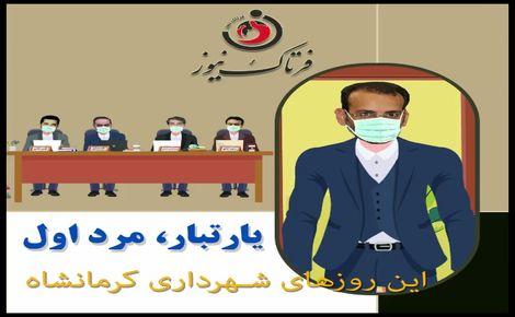 یارتبار؛ مرد اول این روزهای شهرداری کرمانشاه/ تصمیمی که دل شیر میخواهد