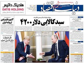 روزنامه های اقتصادی سهشنبه ۲۶ تیر ۹۷
