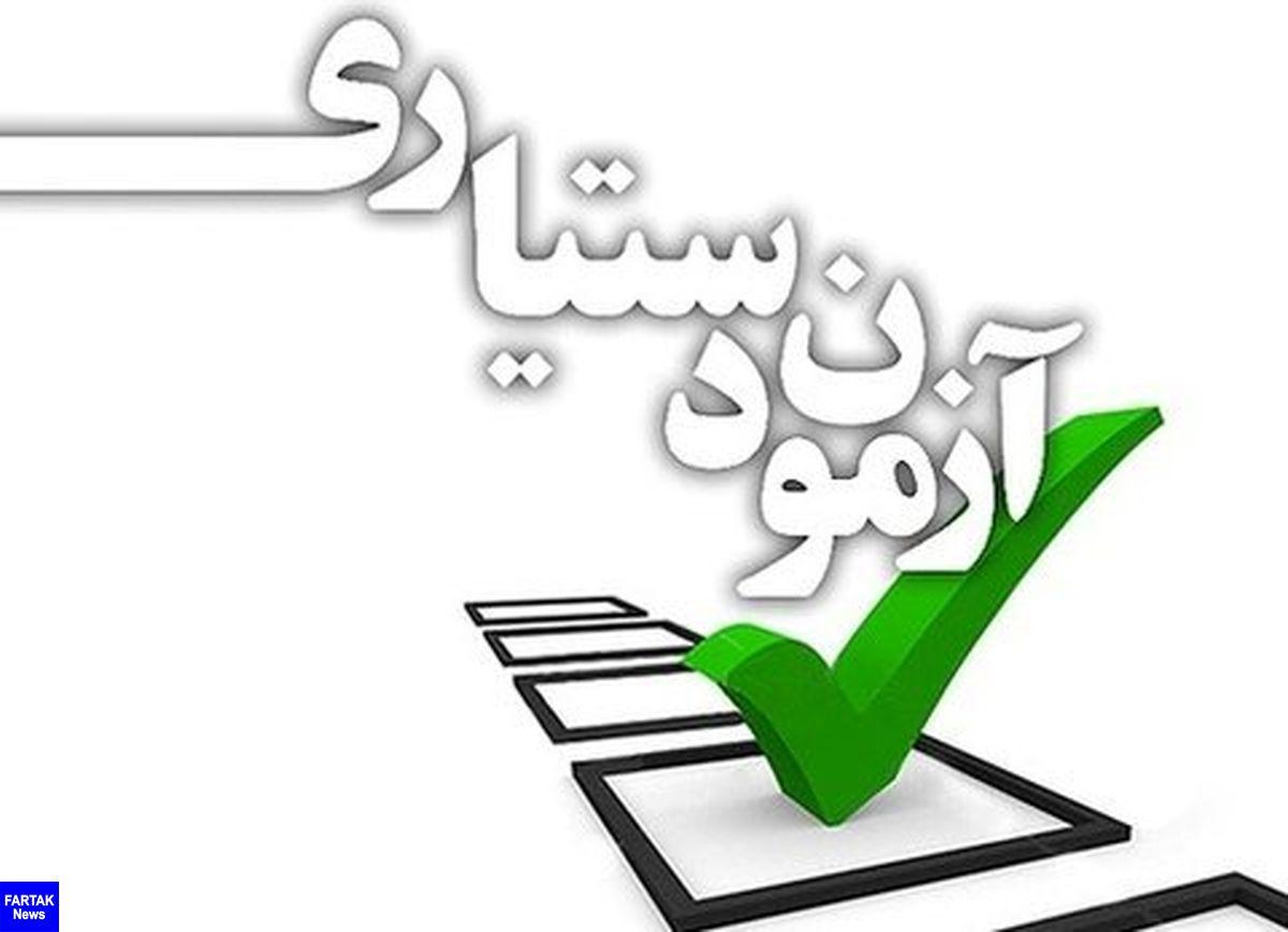 نتایج تکمیل ظرفیت آزمون دستیاری امروز اعلام می شود