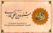 مهلت ارسال آثار به دوازدهمین جشنواره بینالمللی فارابی تمدید شد