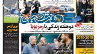 روزنامه های پنجشنبه 12 دیماه 98
