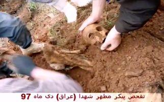 لحظات تاثربرانگیز پیدا شدن تکه های استخوان شهدا در کردستان عراق