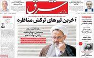 روزنامه های یکشنبه 23 خرداد ماه