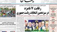 روزنامه های چهارشنبه 5 خرداد