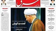 صفحه نخست روزنامه های دوشنبه 17 آذر