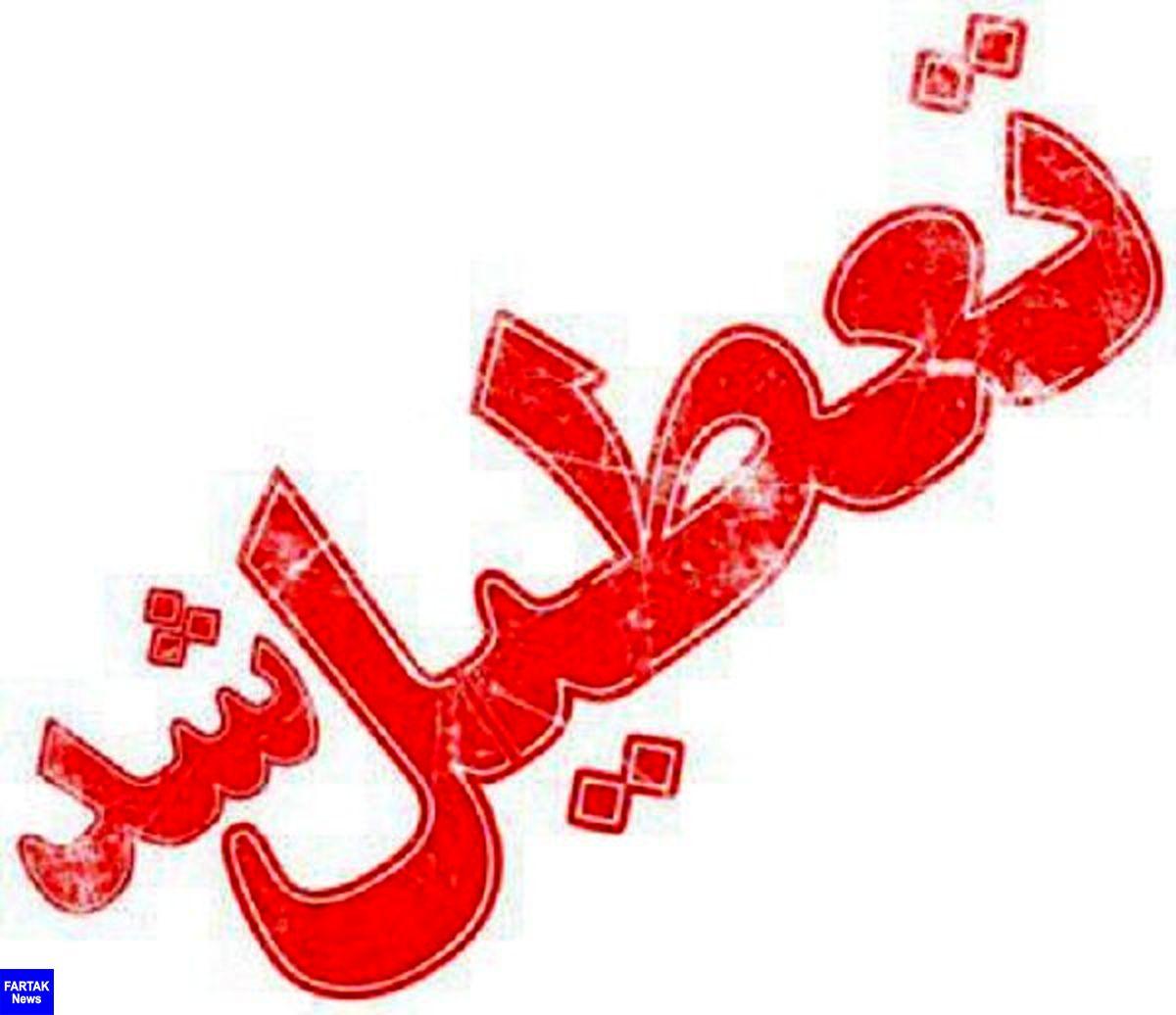 دانشگاه صنعتی اصفهان سهشنبه و چهارشنبه تعطیل است