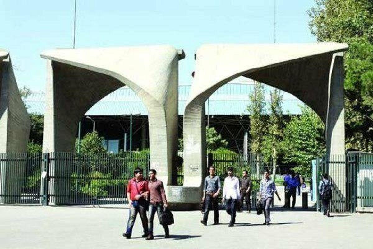 ثبت نام پذیرش دانشجوی بدون آزمون ارشد در دانشگاه تهران آغاز شد