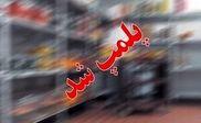 پلمب 1300 مرکز تهیه و توزیع مواد غذایی در کرمانشاه