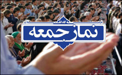 نماز جمعه در پنج شهر لرستان اقامه می شود