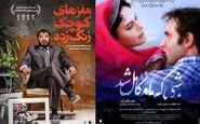 اعلام نامزدهای جشن خانه سینما و رکوردداری ۲ فیلم