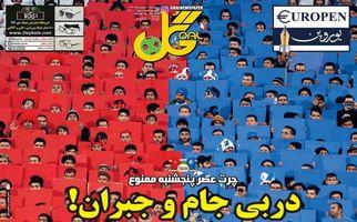 روزنامه های ورزشی پنجشنبه ۱۰ اسفند ۹۶
