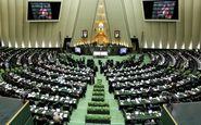 تاکید مجلس بر شفافیت شرکتهای زیرمجموعه نهادهای عمومی غیردولتی