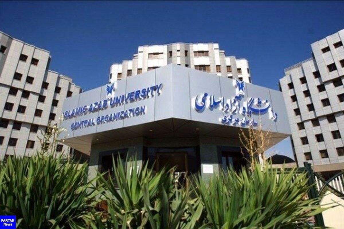 کارت ورود به جلسه مصاحبه دکتری دانشگاه آزاد منتشر شد