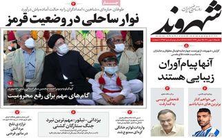 روزنامه های شنبه 10 مهر