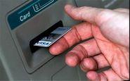 آخرین جزئیات رمز یکبار مصرف بانکی