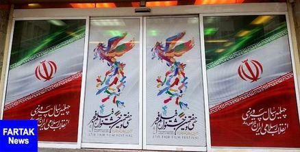 نامزدهای سیوهفتمین جشنواره فیلم فجر معرفی شدند