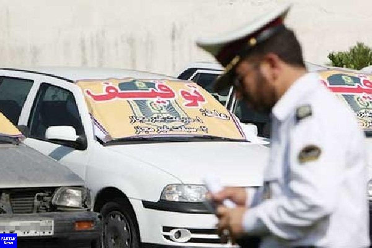 خودروهای با بیش از ۳ میلیون تومان جریمه توقیف می شوند
