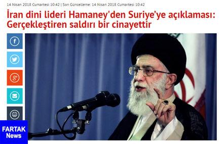 بیانات رهبر انقلاب درباره حمله به سوریه در راس اخبار ترکیه جای گرفت