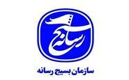 رئیس شورای بسیج رسانه استان ایلام انتخاب شد
