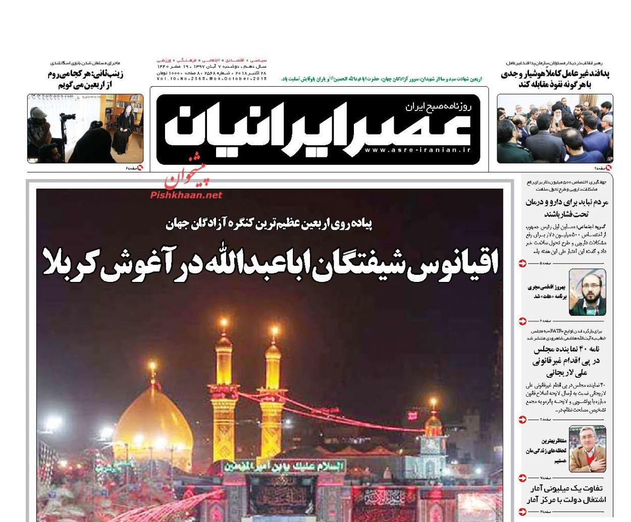 روزنامه های دوشنبه ۷ آبان ۹۷