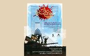 اعلام برنامههای برج آزادی برای هفته دفاع مقدس