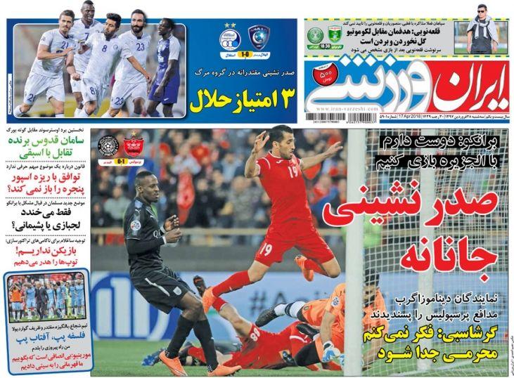 روزنامه های ورزشی سهشنبه ۲۸ فروردین ۹۷