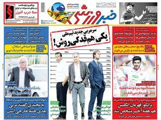 روزنامه های ورزشی سه شنبه 24 اردیبهشت 98