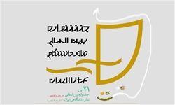 آیین اختتامیه بیست و یکمین جشنواره تئاتر دانشگاهی آغاز شد