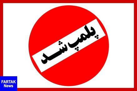پلمپ 178 واحد صنفی متخلف در شهر کرمانشاه