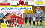 روزنامه های ورزشی سه شنبه 5 مرداد