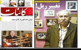 عناوین روزنامه های شنبه 25 دیماه 95