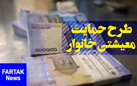 مهلت مراجعه به سامانه حمایت معیشتی تا ۲۰ آذر است