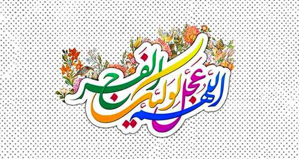اعلام برنامههای نیمه شعبان استان تهران