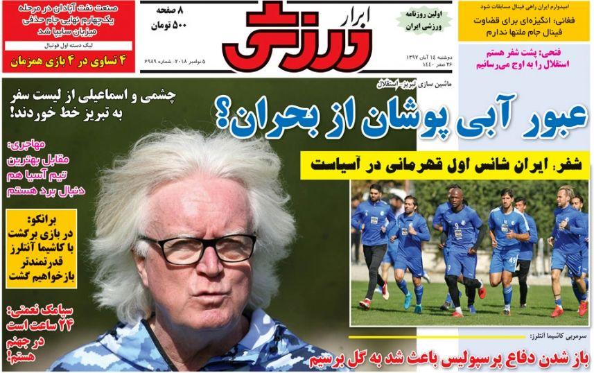 روزنامه های ورزش دوشنبه ۱۴ آبان ۹۷