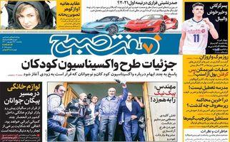 روزنامه های یکشنبه 28 شهریور