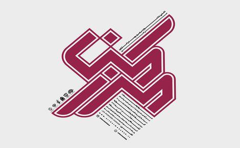 """فراخوان بخش پوستر - نخستین جشنواره ملی پوستر و کارتون """" مرزامن"""""""