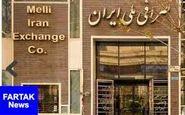 قیمت ارز در صرافی ملی امروز ۹۸/۰۲/۰۴