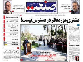 روزنامه های اقتصادی دوشنبه ۲۸ اسفند ۹۶