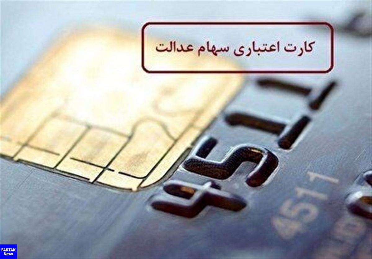 کارت اعتباری سهام عدالت را چگونه دریافت کنیم؟