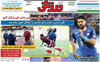 روزنامه های ورزشی یکشنبه 11 آبان