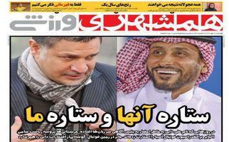 روزنامه های ورزشی چهارشنبه ۱۸ مهر ۹۷
