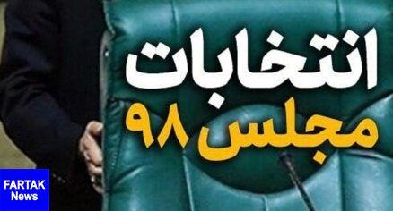 انصراف ۲ کاندیدای دیگر استان کرمانشاه